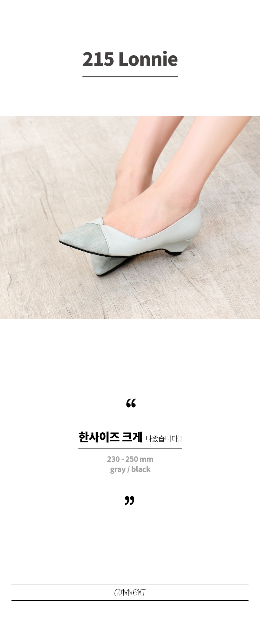 [SJ-215] 로니 상세사진